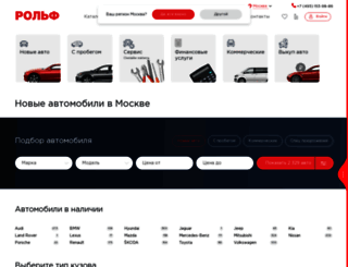 rolf.ru screenshot