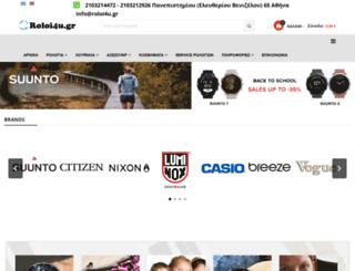 roloi4u.gr screenshot