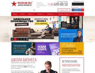 ronum.ru screenshot