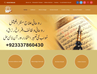 roohaniilajcenter.com screenshot