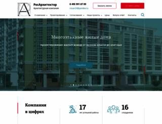 rosarch.ru screenshot