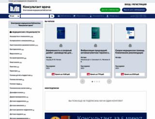 rosmedlib.ru screenshot