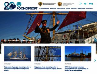 rosmorport.ru screenshot