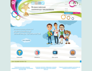 rosolymp.ru screenshot