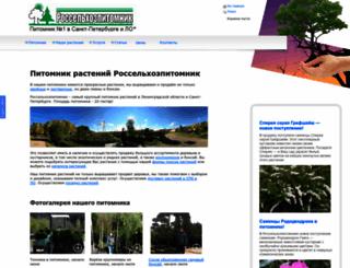 rosselhozpitomnik.ru screenshot