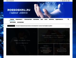 rossoshru.ru screenshot