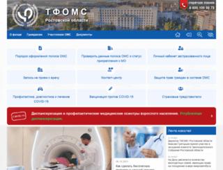 rostov-tfoms.ru screenshot