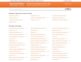 rostov.spravochnikov.ru screenshot