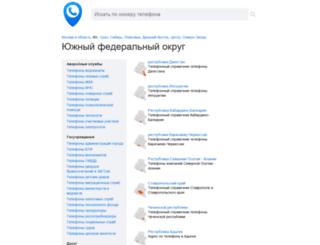 rostovphone.ru screenshot