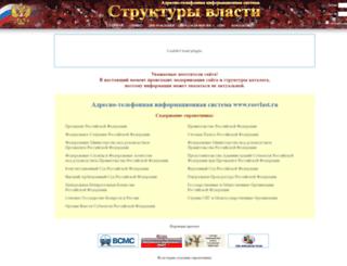 rosvlast.ru screenshot
