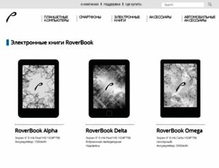 roverbook.ru screenshot