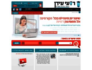 roy-idan.co.il screenshot