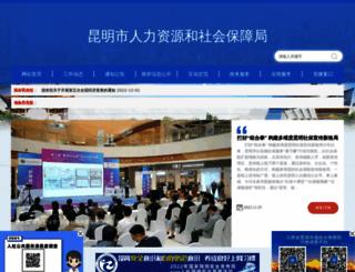 rsj.km.gov.cn screenshot