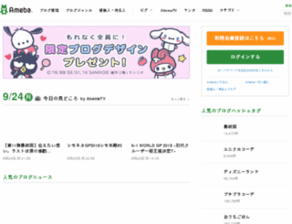 rss.ameba.jp screenshot