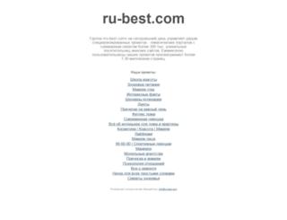 ru-best.com screenshot