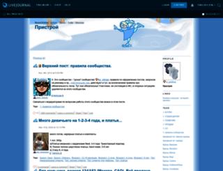 ru-pristroy.livejournal.com screenshot