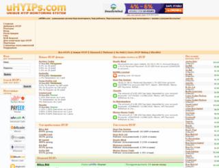 ru.uhyips.com screenshot
