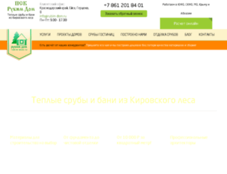 rubim-dom.ru screenshot