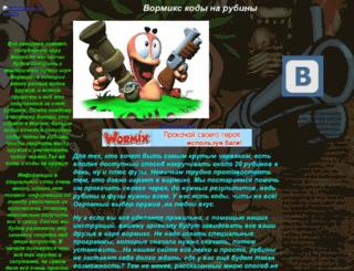 rubiny-wormikse-vkontakte.narod.ru screenshot