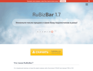 rubizbar.ru screenshot