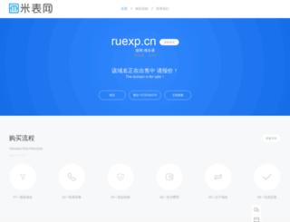 ruexp.cn screenshot