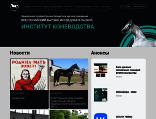 ruhorses.ru screenshot