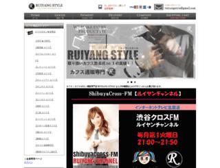 ruiyangstyle.com screenshot