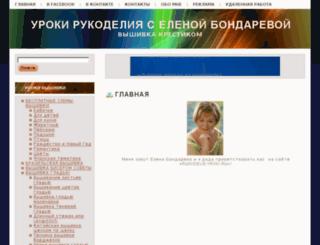 rukodelie-yroki.ru screenshot