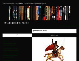 rummuseum.ru screenshot
