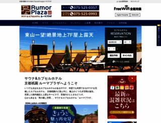 rumor-plaza.jp screenshot