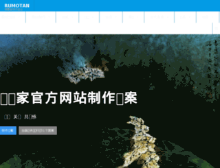 rumotanart.com.tw screenshot