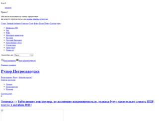 rupor.sampo.ru screenshot