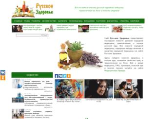 rus-health.info screenshot