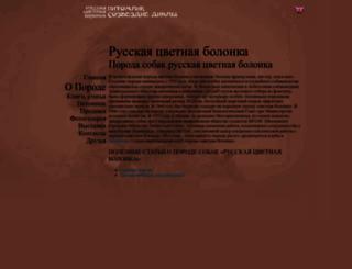 rus.sdiana.com screenshot