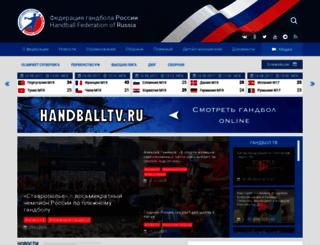 rushandball.ru screenshot