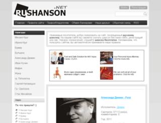 rushanson.net screenshot