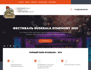 ruskeala.info screenshot