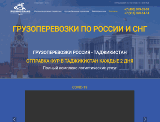 rusmostrans.ru screenshot
