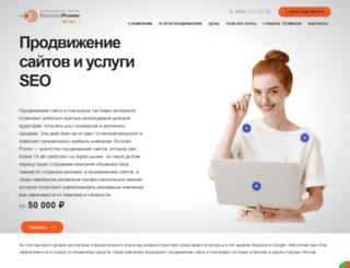 russianpromo.ru screenshot