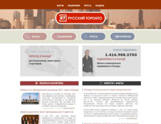 russiantoronto.com screenshot