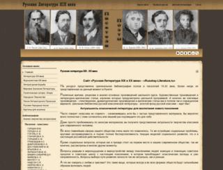 russkay-literatura.ru screenshot
