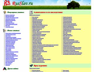 russlav.ru screenshot