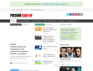 russtartup.ru screenshot