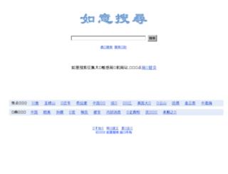 ruyiseek.com screenshot