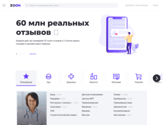 ryazan.zoon.ru screenshot