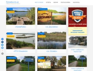 rybalka.ck.ua screenshot