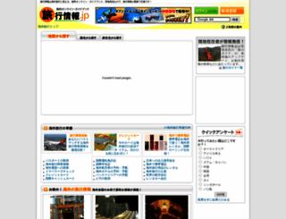 ryokojoho.jp screenshot