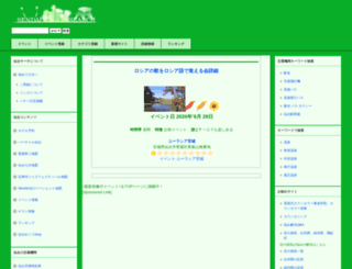 s-se.jp screenshot
