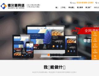 s-web.cn screenshot