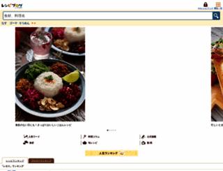s.recipe-blog.jp screenshot
